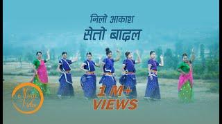Nilo akash seto badal official video   Nepali dancing Christian song 