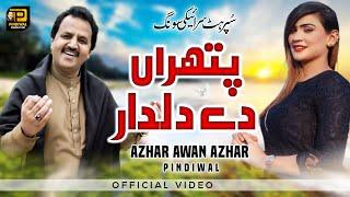 Pathraan De Dildar   new sariki Song 2014 Singer Azhar Awan Azhar