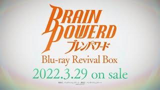 ブレンパワード Blu-ray Revival Box 2022年3月29日発売告知PV