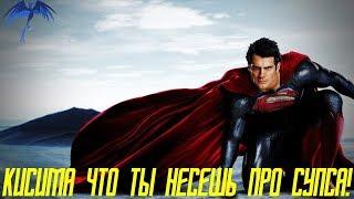 [Бомбануло] Кисимяка врет про судьбу Супермена!