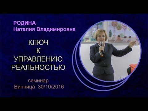 Ключ к управлению реальностью Винница 30 10 2016