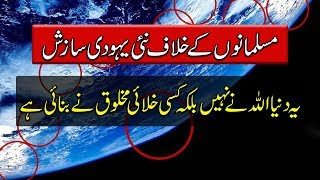 Virtual World Theory In Urdu - Mysteries Of The Science - Purisrar Dunya Urdu Documentaries