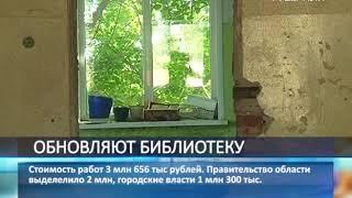 Библиотеку в Октябрьске отремонтируют за 3,5 млн рублей