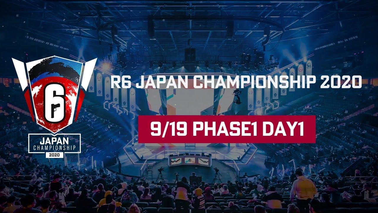 レインボーシックス Japan Championship 2020 Day1