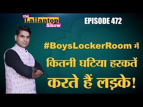 Instagram Chat Group पर Boys Locker Room के नाम पर होने वाले Harassment का ज़िम्मेदार कौन है?