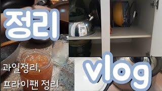 [정리vlog  feat.프라이팬,복숭아 ] - 복숭아…