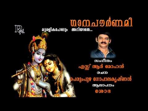 Muralika Polum Light Music By S R Mohan