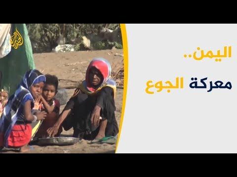 الأمم المتحدة تخشى خسارة معركتها مع الجوع باليمن  - 22:54-2018 / 12 / 6