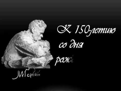 """""""Монолог о человеке"""".  К 150 летию со дня рождения М Горького."""