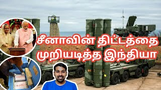 India's Big Success | S-400 Purchase & Vaccine Diplomacy | Tamil | Siddhu Mohan