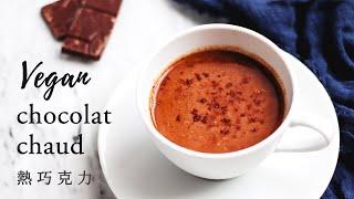 Vegan Hot Chocolate 全植熱巧克力 (全素) dairy-free