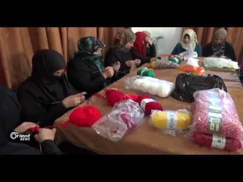 ورشة للمشغولات الصوفية في ريف حلب من اجل تعليم زوجات الشهداء