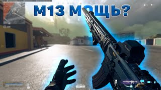 M13 Warzone // 5 сезон warzone