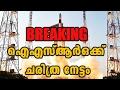 ISRO  break world-record by launching 104 satellites  - Oneindia Malayalam