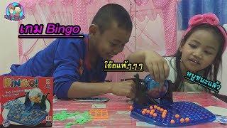 เล่นเกม บิงโก สนุกๆใครแพ้โดนทำโทษ | น้องใยไหม kids snook