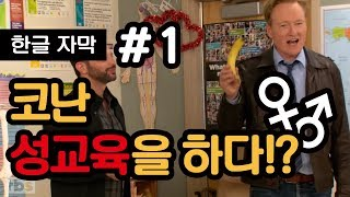 [코난쇼 한글자막] 코난, 성교육을 하다!? / Team Coco - Conan & Nick Kroll Teach A Sex Ed Class (KOR SUB)