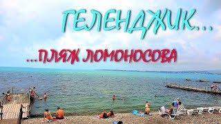 ГЕЛЕНДЖИК... ПЛЯЖ САНАТОРИЯ ИМ.ЛОМОНОСОВА 7 июня 2019...