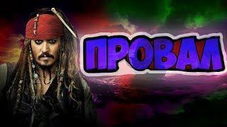 Пираты карибского моря - провалились? | Джека воробья убьют?