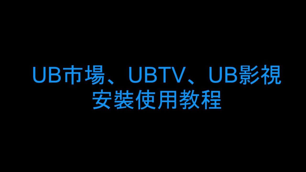 影音】ubtv apk 下載 > 機上盒安裝UB市場、UBTV、UB影視教程
