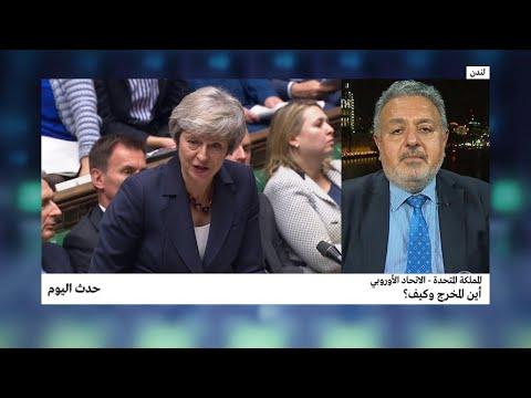 المملكة المتحدة - الاتحاد الأوروبي: أين المخرج وكيف؟  - 19:55-2018 / 11 / 14