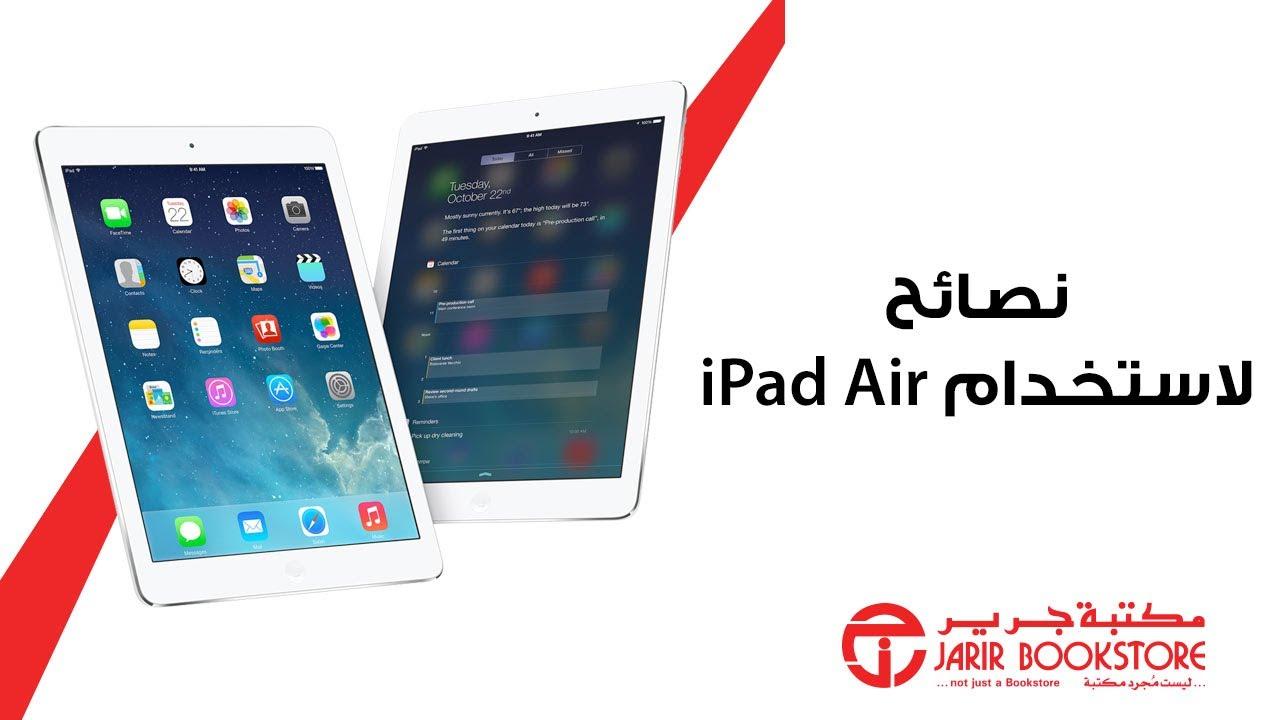 نصائح لإستخدام Ipad Air Youtube