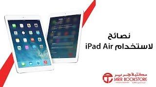 نصائح لإستخدام iPad Air