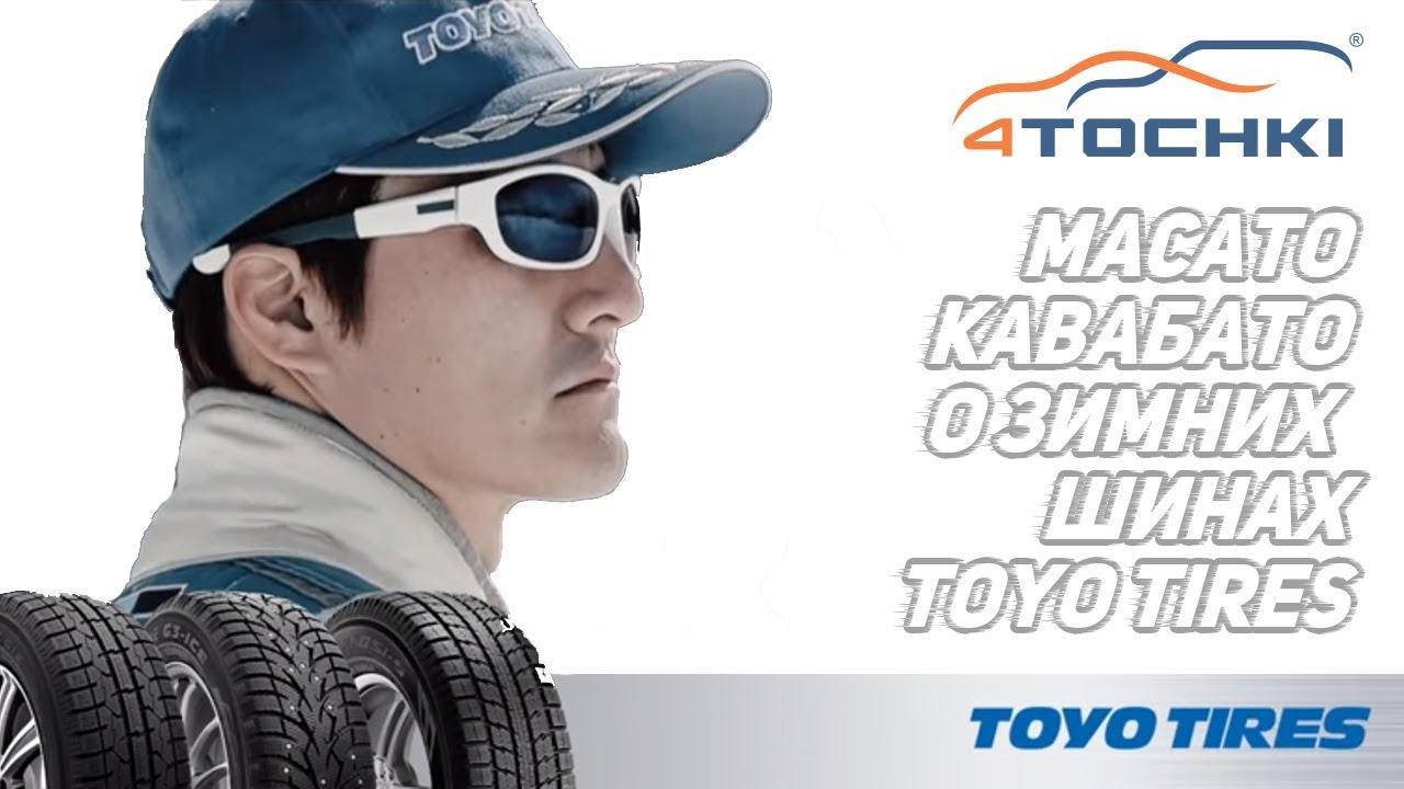 Масато Кавабата о зимних шинах Toyo Tires  Шины и диски 4точки - Wheels & Tyres