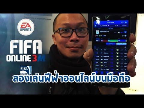 พี่แว่น พาเซียน EP.15 - เล่น FIFA Online 3 บนมือถือกันครับ !!