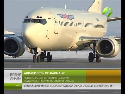 Авиабилеты по карману. В этом году ввели 16 субсидируемых авиарейса.
