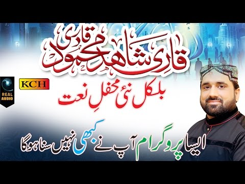 Qari Shahid Mahmood 2017 || Best Mahfil e Naat || All New Naats In This Program