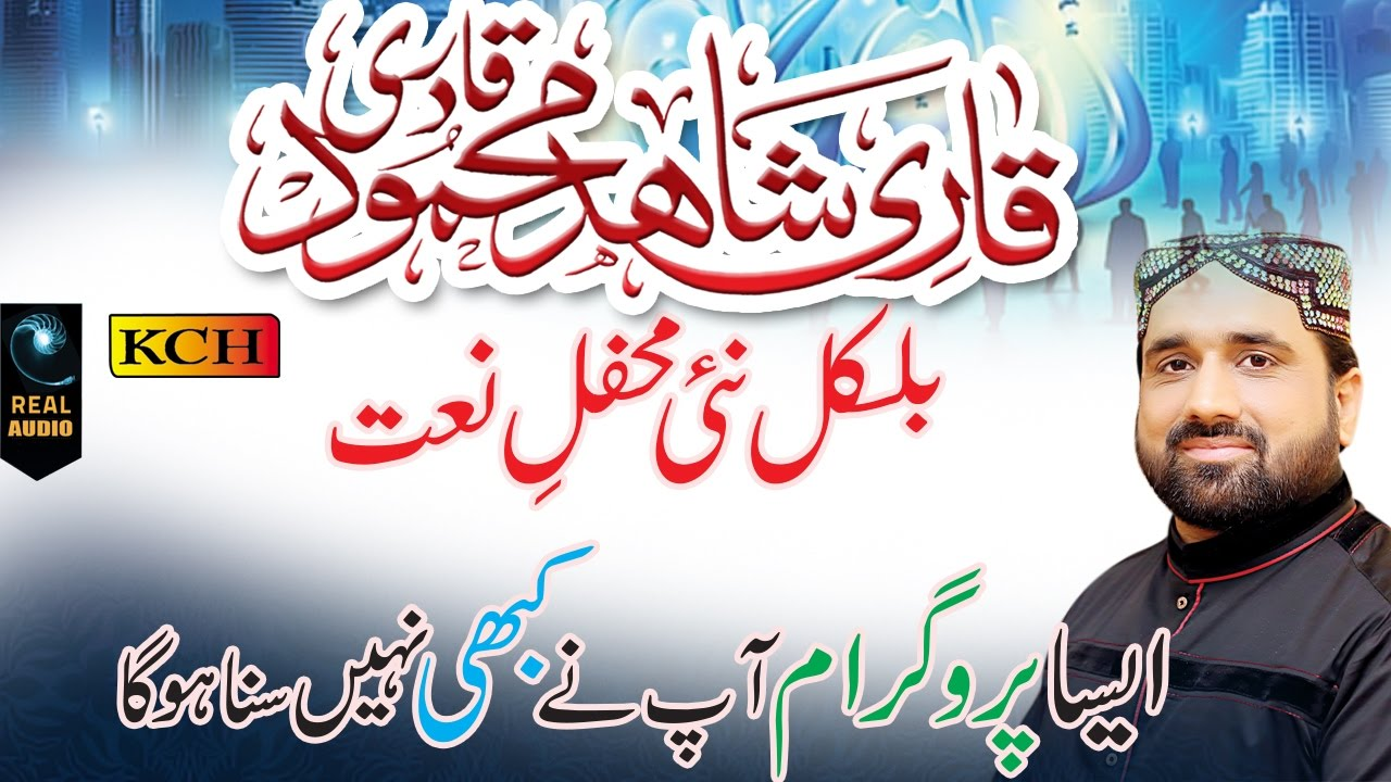 Top 350 Urdu Naat Mp3 Download