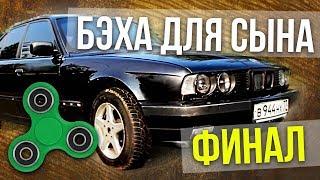 Бэха для СЫНА | Ремонт и Восстановление BMW e34 525 своими руками | Иван Зенкевич Про Автомобили