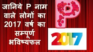 जानिये P नाम वाले लोगों का 2017 वर्ष का सम्पूर्ण भविष्यफल