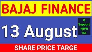 Bajaj FINANCE, 13 August TARGET । Bajaj finance share price target । Bajaj finance share price Today