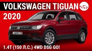Volkswagen Tiguan 2020 1.4T (150 л.с.) 4WD DSG GO! - видеообзор