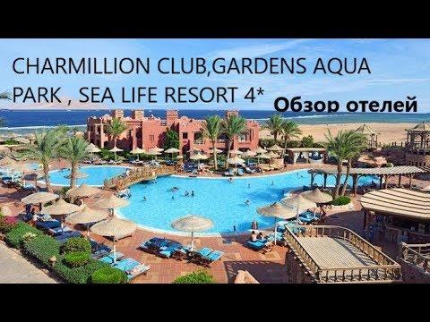 Charmillion Club,GARDENS AQUA PARK , SEA LIFE RESORT 4*-Египет-Шарм-Эль-Шейх-Обзор отелей