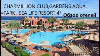 Charmillion Club GARDENS AQUA PARK SEA LIFE RESORT 4 Египет Шарм Эль Шейх Обзор отелей