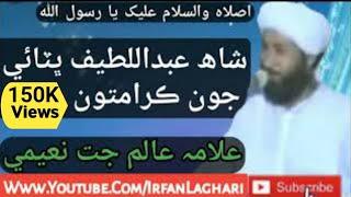 Molana Muhammad Alam Jatt Naeemi_Shah Abdul Latif Jon Karamtoon_BY:Irfan Laghari
