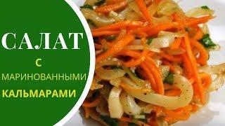 Готовим салат с маринованными кальмарами
