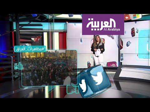 تفاعلكم | اسلخوا جلود المتظاهرين..  تسريبات تفضح مسؤولين عراقين  - 19:54-2019 / 10 / 21