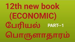 12th new book economic