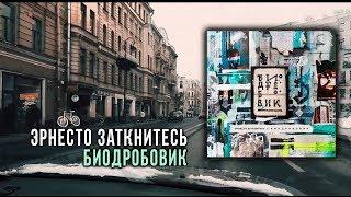 Эрнесто Заткнитесь – БИОДРОБОВИК (Видео-Альбом / 2018)