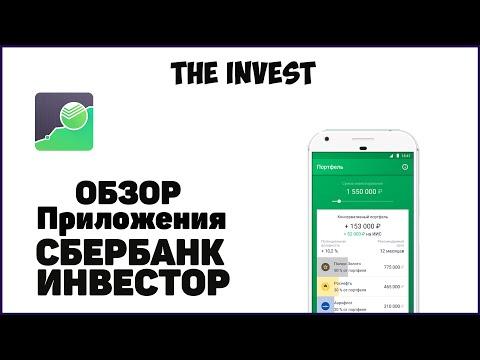Сбербанк инвестор | Обзор приложения Сбербанк инвестор | Худшее приложение