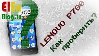Как проверить lenovo p780?