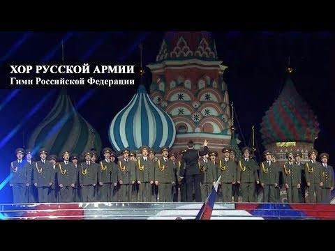 Клип хор - Гимн РФ
