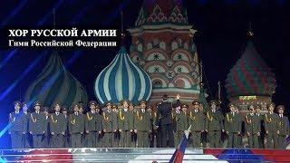 Хор Русской Армии   Гимн РФ Красная площадь