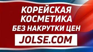 jOLSE.COM: КАК ЗАКАЗАТЬ, ЕСЛИ НЕ ЗНАЕШЬ АНГЛИЙСКИЙ? КОРЕЙСКАЯ КОСМЕТИКА НАПРЯМУЮ