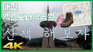 대전 엑스포과학공원 ~ 한밭 수목원 산책