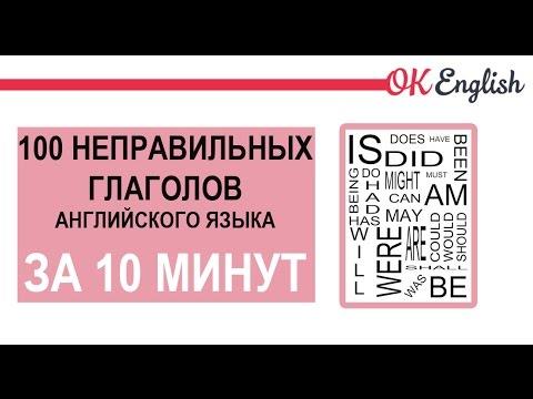 100 неправильных глаголов английского ЗА 10 МИНУТ