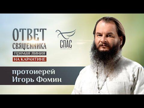 ОТВЕТ СВЯЩЕННИКА НА КАРАНТИНЕ. ПРОТОИЕРЕЙ ИГОРЬ ФОМИН